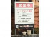 コメダ珈琲店 有松店