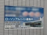 ローソン 緑区桶狭間店
