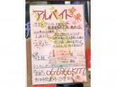 出前寿司 千両箱 大阪中央店