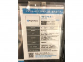 RegettaCanoe(リゲッタカヌー) ナゴヤドーム前店