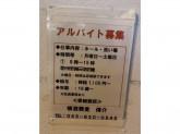 横浜蕎麦 傳介