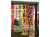 セブン-イレブン 姫路東駅前町店