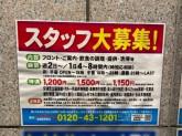 カラオケ館 赤坂サカス前店