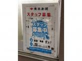 東京新聞 新橋専売店