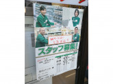 セブン-イレブン 新松戸2丁目店