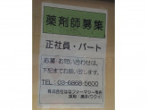 フラワー薬局 世田谷桜ヶ丘店