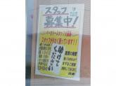 フレスコ 江坂店