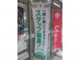 セブン-イレブン 渋谷恵比寿1丁目店