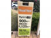 ロイヤルホスト 長尾店
