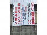 福岡第一交通(株) 福岡営業所
