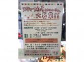 咲菜 フレンテ笹塚店