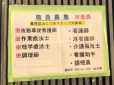 愛知県済生会 リハビリテーション病院