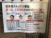 セブン-イレブン JR徳島駅前店