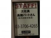 CLOSET(クローゼット) 梅丘店