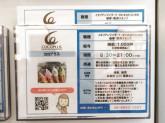 COCOPLUS(ココプラス) イオンモール神戸北店