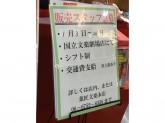 菓匠 文楽 OCATモール店