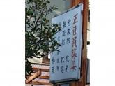 株式会社 藤村工業