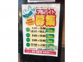 エネルギースーパーたじま 田端店
