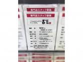 百菜 ゆめタウン博多店
