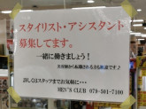 MEN'S CLUB(メンズクラブ) イオン三田ウッディタウン店