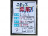 寿司たらく尾久駅前店