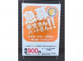 カレーハウス CoCo壱番屋 アクロスガーデン千鳥橋店