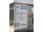 ポーラ ザ ビューティ 長野駅前店