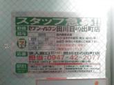 セブン-イレブン田川日の出町店