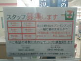 セブン-イレブン田川見立店