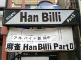 Han Billi Part II(ハンビリパートツー)