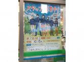 ファミリーマート 千歳烏山駅西口店