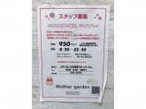 Mother garden(マザーガーデン) イオンモール東浦店