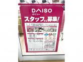 ザ・ダイソー 京王リトナード八幡山店