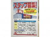ケーズデンキ 岸和田和泉インター店