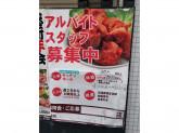 串特急 谷津店