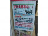 ファミリーマート 大谷田三丁目店