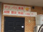 銀のさら 豊田八王子店