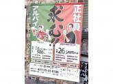 目利きの銀次 鳳東口駅前店