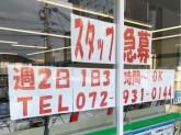 ファミリーマート 藤井寺野中五丁目店