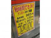 アンスリー 地下鉄淀屋橋店