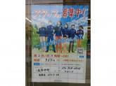ファミリーマート 八尾安中町店
