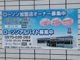 ローソン 練馬田柄二丁目南店