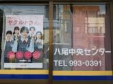 大阪東部ヤクルト販売株式会社 八尾中央センター