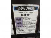 中嘉屋食堂麺飯甜 ザ・モール仙台長町店