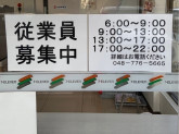 セブン-イレブン 上尾中妻1丁目店