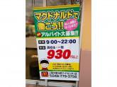 マクドナルド 上尾中妻与野フードセンター店