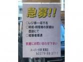 スーパー大津 草津店