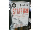 LEGALISS(レガリス)