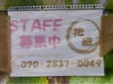 花屋 八尾山本店