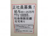 セブン-イレブン 八尾山本町1丁目店